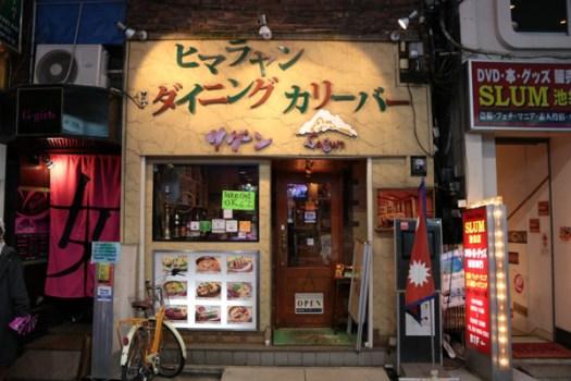 ヒマラヤ料理店「サグーン」の外観