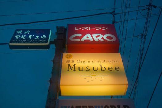 「レストランCARO」の夜の看板