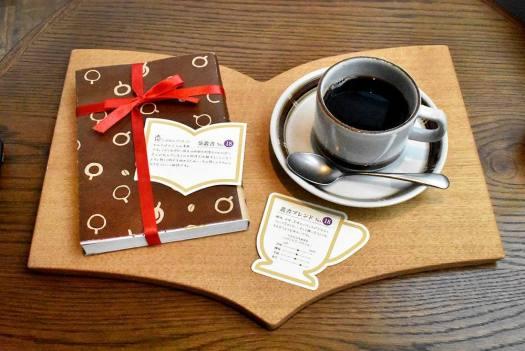 梟書茶房の人気商品「本と珈琲のセット」