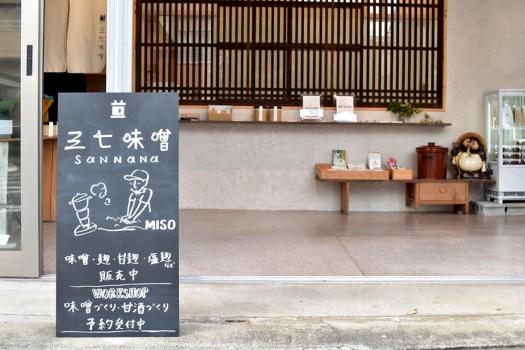 福井の味噌屋さん「三七味噌」