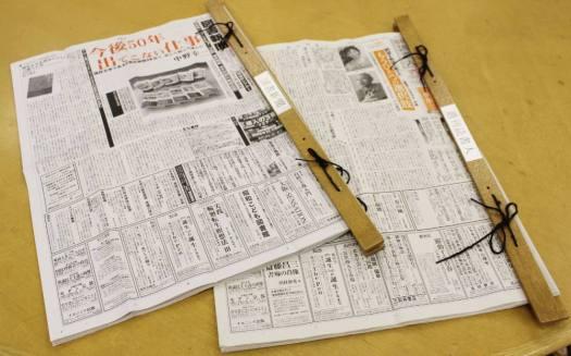 書評専門の新聞