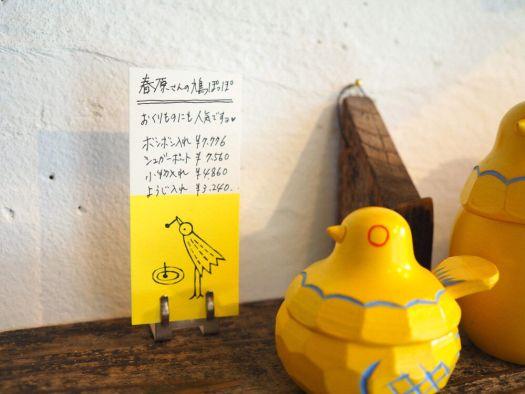 「黄色い鳥器店」オリジナルカラーで作られた「鳩ぽっぽ」とそのPOP