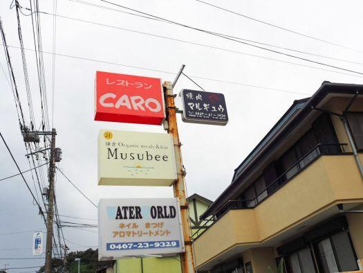 「レストランCARO」の看板
