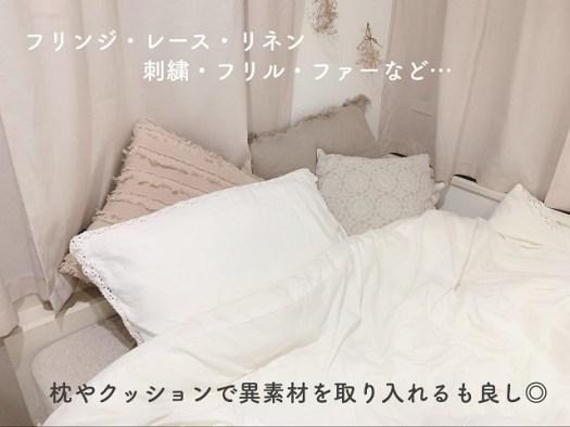 いい夢見れそう・・・誰でも可愛くできるベッドルームコーディネートのポイント②異素材を組み合わせる