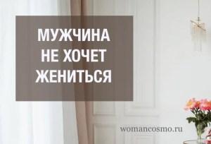 картинка мужчина не хочет жениться