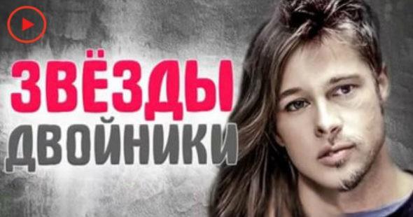 зарубежные и российские знаменитости, похожие друг на друга