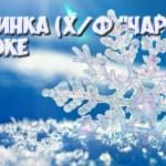 снежинка караоке