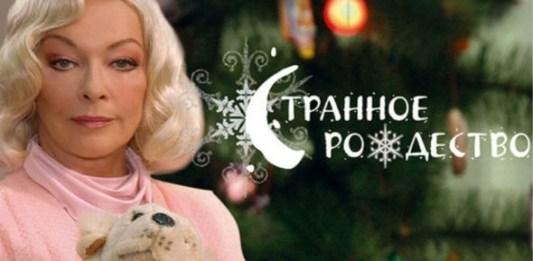 странное рождество 2006