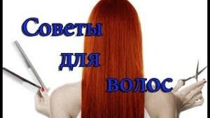dlya-zdorovix-volos