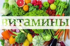 vitamini_a_b_c_d_e