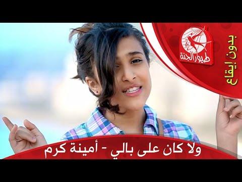 طيور الجنة Mp3 2019 احلى بنات