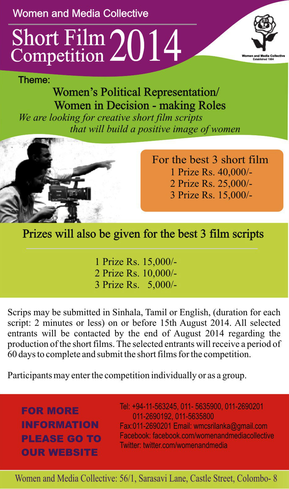 Call for entries: WMC short film competition 2014
