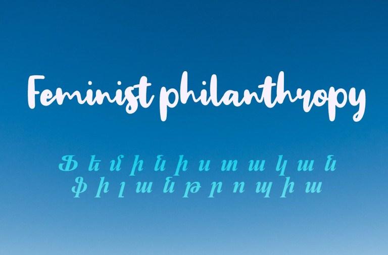 Ֆեմինիստական ֆիլանթրոպիա.ծագում, գաղափարներ, սկզբունքներ