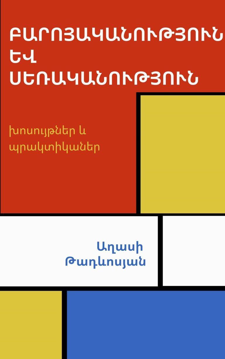 «Բարոյականություն և սեռականություն».խոսույթներ և պրակտիկաներ (մեջբերումներ հետազոտությունից)