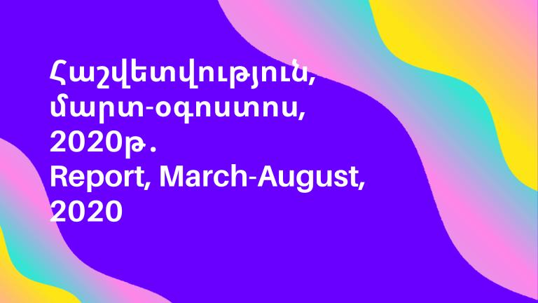 2020թ․ մարտ-օգոստոս ամիսների աշխատանքի հաշվետվություն/Report on the Fund's work during March-August 2020