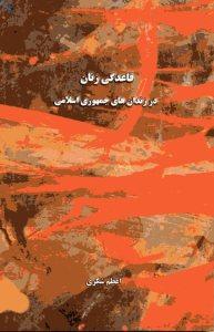 azan_bookcover001