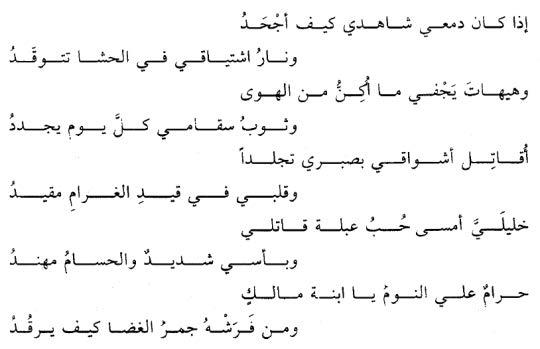 الفرج شعر غزل فاحش في وصف جسد المرأة نبطي Shaer Blog