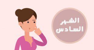 الفرق بين دم الدورة ودم الحمل والله من هالاعراض تقدروا تفرقون