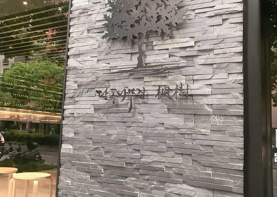 台北> 信義區> 🌲楓樹 韓國烤肉🌲 名不符實 CP值低的品牌店