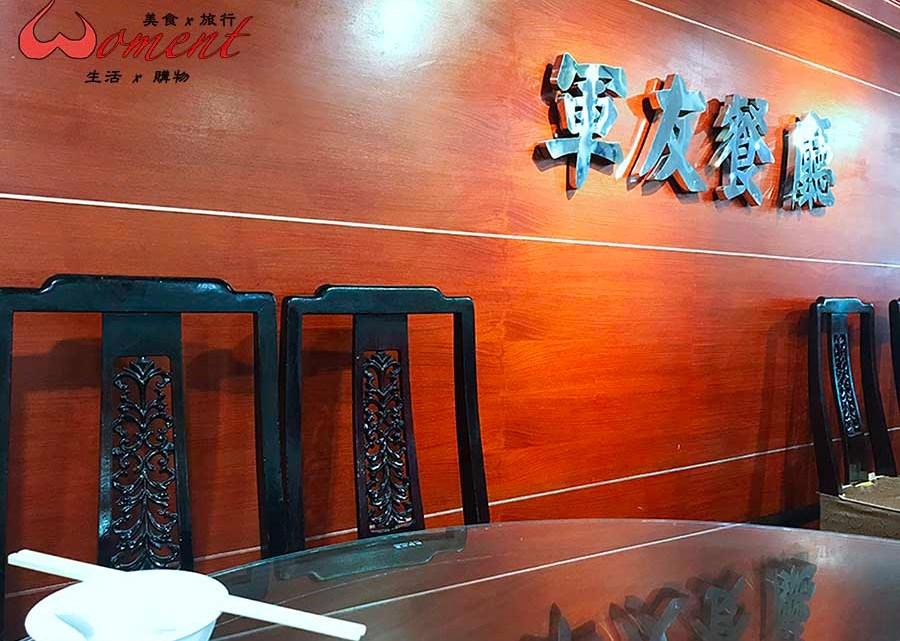 台北早餐吃到飽「國軍英雄館」軍友餐廳 130元,20多款中西式早餐Buffet,不限時吃到飽