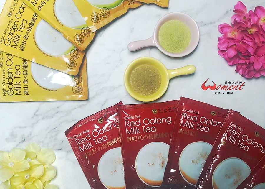 沖泡飲品> 來杯熱奶茶吧!老字號茶品牌- 金品茗茶烏龍純奶茶系列,無奶精好健康❤