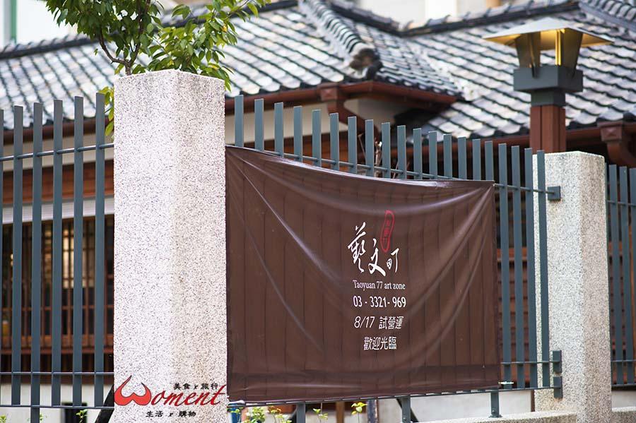 【桃園景點】77藝文町,藝文園區日式建築,火車站旁好逛好拍,可野餐,免門票!
