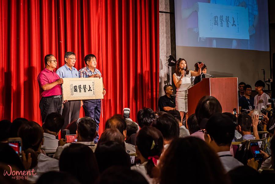 台灣民眾黨成立大會-上醫醫國