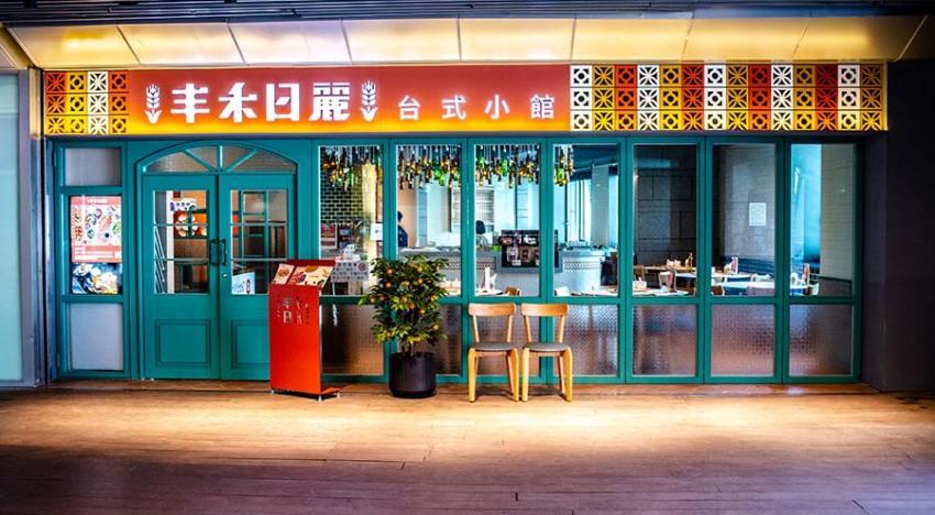 台北台菜中餐廳首選【丰禾日麗】總有一道料理,是你最熟悉的家鄉味!歡慶辦桌氛圍、復刻各地臺菜,連結最深的情感
