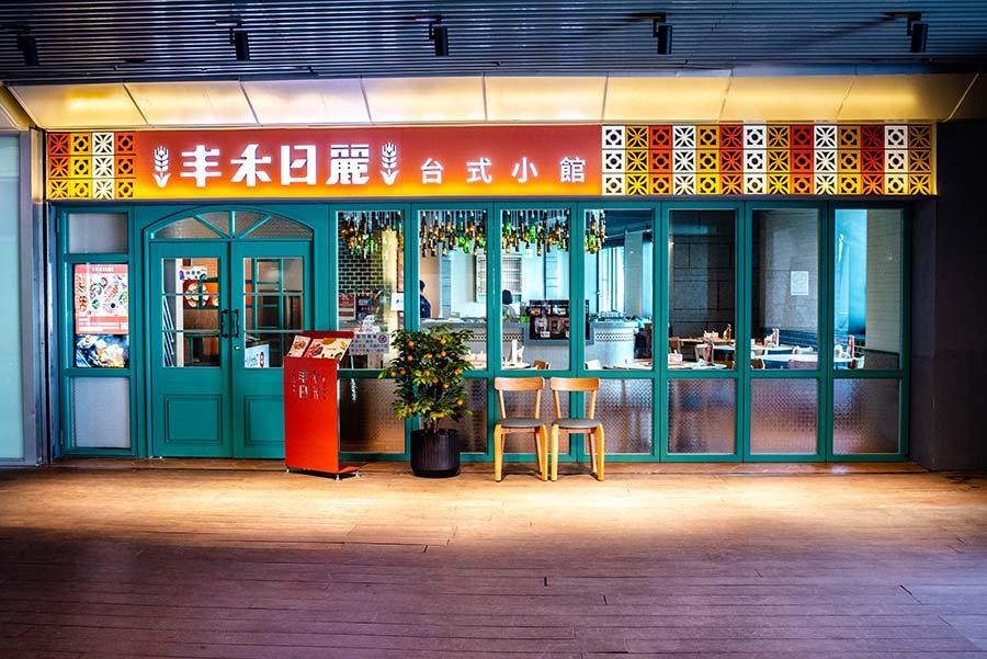 台北臺菜中餐廳首選【丰禾日麗】總有一道料理,是你最熟悉的家鄉味!歡慶辦桌氛圍、復刻各地臺菜,連結最深的情感