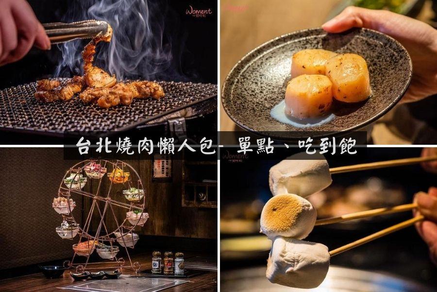2020台北燒肉、燒烤吃到飽推薦,10間雙北優質燒烤餐廳懶人包,快收進口袋名單!