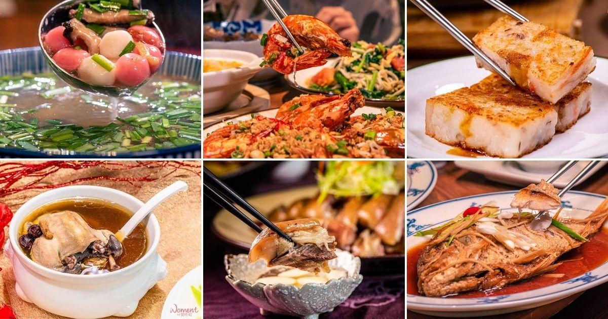 年菜必吃10道料理