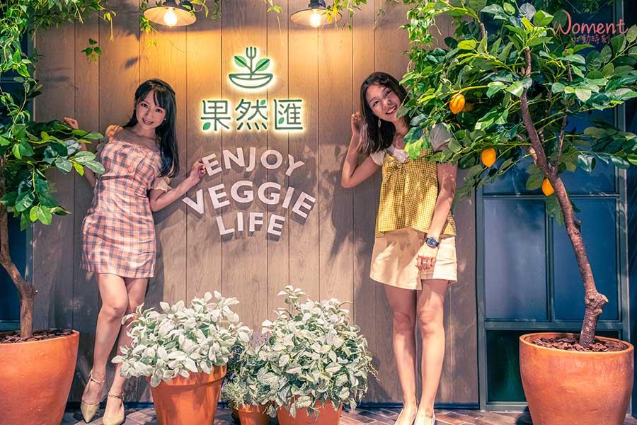 蔬食素食餐廳-吃到飽推薦果然匯 - 閨蜜聚餐