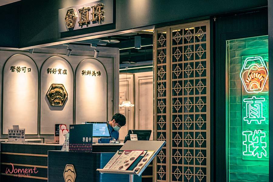 臺菜餐廳十大推薦 - 真珠 - 京站廣場美食