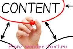 что значит контент для сайта