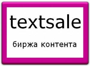 биржа контента textsale