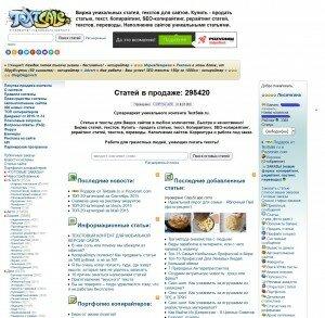 биржа контенте textsale