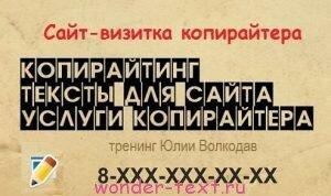 сайт-визитка копирайте00а