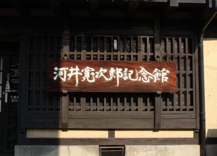 Kanjiro Kawai's house