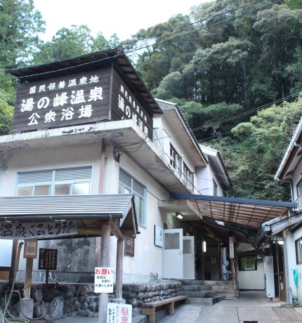 Ticket place for Tsubo-yu
