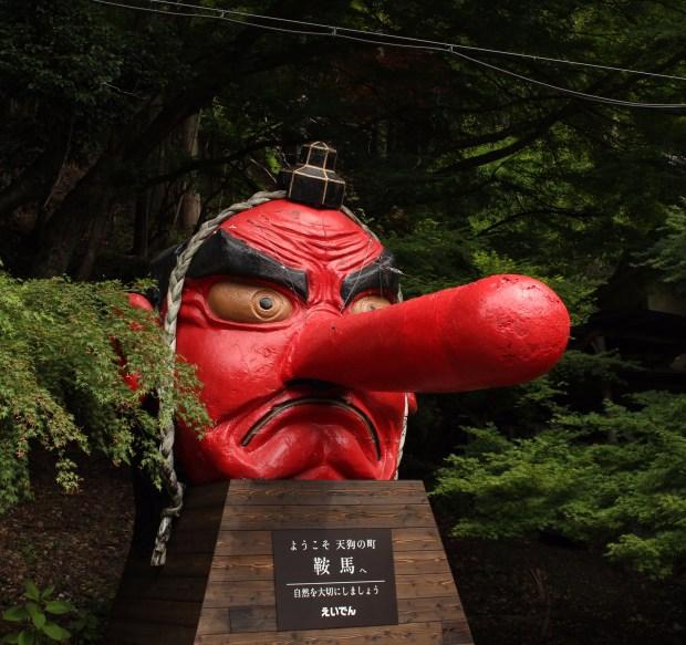 Kurama Tengu
