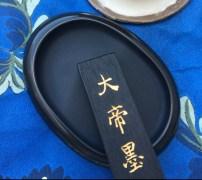 Ink stone named Mandara no Michi by Mitsumine do
