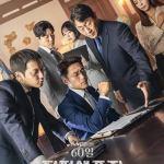 韓国ドラマ「サバイバー:60日の大統領」視聴完。