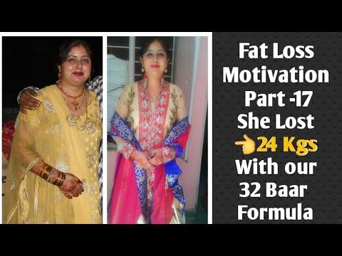 Fat Loss Motivation Part 17 इसे सुनकर वजन जरूर घटेगा ।