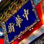 中国に「親しみを感じない」と答えた日本人は83.2%、過去最高を更新…海外の反応