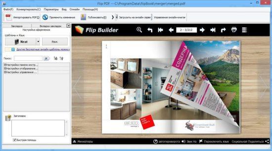 Flip PDF Corporate Edition 2.4.9.43 Crack Serial Key