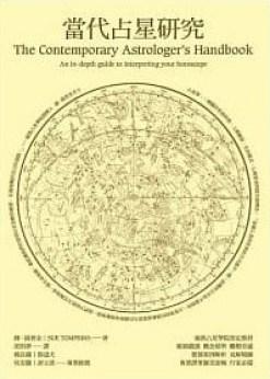 當代占星研究