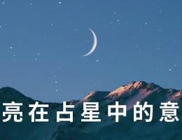 月亮在占星中的意義