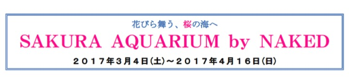 93050:『SAKURA AQUARIUM by NAKED』イベントの特徴