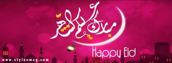 Best Ramadan FB Cover Photo