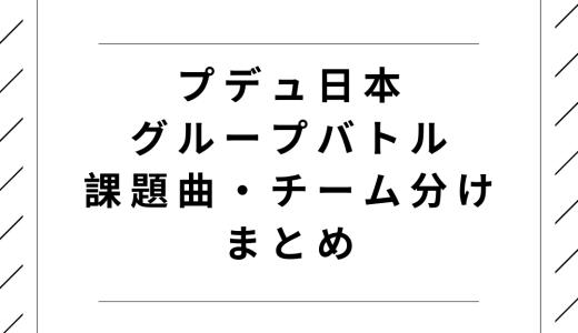 プデュ日本|グループバトル評価の課題曲は?練習生のチーム分け結果も!